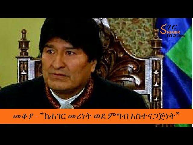 Evo Morales   Biography, Presidency, & Facts