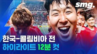 '한국-콜롬비아 전' 하이라이트 12분컷 (feat. 손흥민 무회전 슛) / 비디오머그