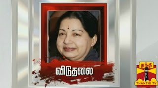 Assets Case Verdict : Jayalalithaa and Three Others Acquitted by Karnataka High Court