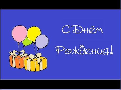 С Днём Рождения! 🎂🎈