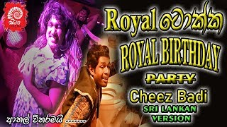 රෝයල් ටොක්ක | Royal Tokka | Royal Birthday Party Song | CheeZ Badi Parody Version | SIPPI CINEMA