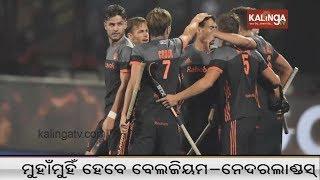 Hockey World Cup Finale: Belgium to take on Netherlands today | Kalinga TV