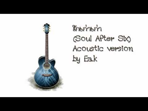 รักเก่าเก่า (Soul After Six) Acoustic version by Eak