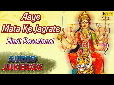 Navratri Special : Aaye Mata Ki Jagrate || Hindi Devotional Songs - Audio Jukebox video