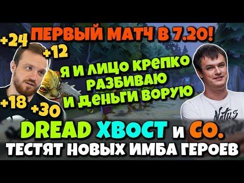DREAD, XBOCT и Co. - первый матч в 7.20 в пати DOTA 2 - Первые Впечатления от Патча и Гопник Дред