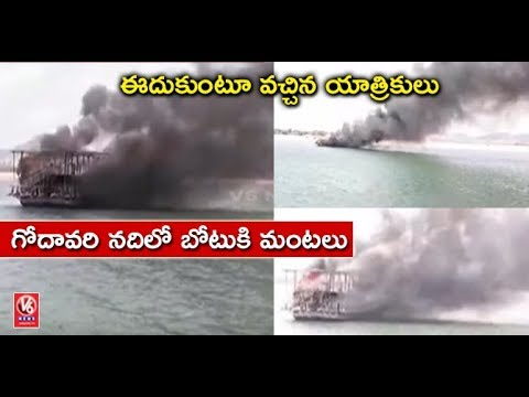 Tourist Boat Carrying 80 Passengers Catches Fire in Papikondalu, Passengers Rescued | V6 News
