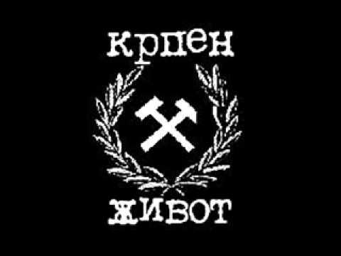 Krpen Zivot-ostavete Me Na Mira video