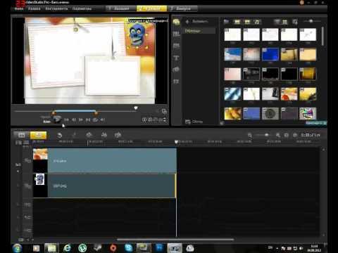Corel Video Studio Pro X5 - #1 Основы монтажа...