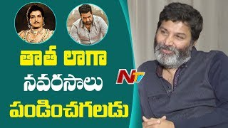 Trivikram Explains Sirivennela Sitaramasastri Sensational Comments On Jr NTR Acting Skills | NTV