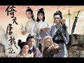 드라마 의천도룡기 OST (양조위 주연 1986) 오프닝곡 The New Heaven Sword And Dragon Sabre 倚天屠龍記