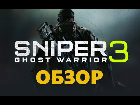 Обзор Sniper Ghost Warrior 3 (Лучшая в серии)