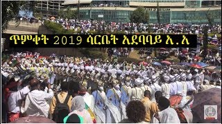 Ethiopan Ortodox Tewahido   Timket Colorful Celebration 2019