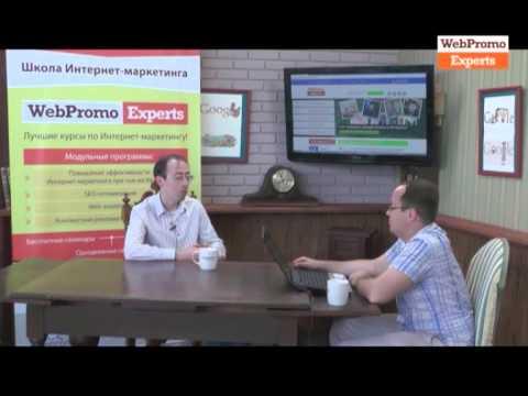 Александр Кулик: «Как работает CPA и партнерский маркетинг?» WebPromoExperts.TV #1