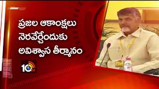 CM Chandrababu TDP Coordination Committee Meeting Party Leaders | Amaravathi