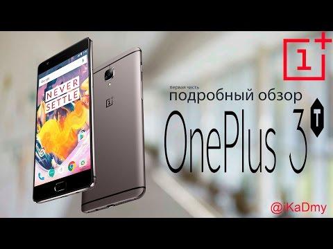 Обзор Oneplus 3T: Первая часть