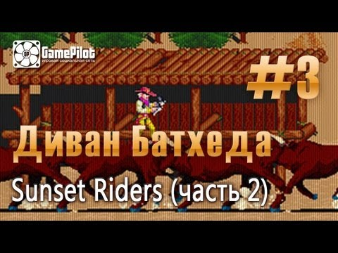 Диван батхеда sunset riders часть 2 выпуск