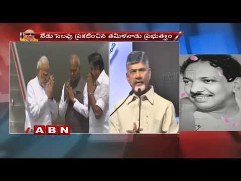 CM Chandrababu Naidu Pays Tribute to karunanidhi | AP CM Guntur Press Meet | ABN News