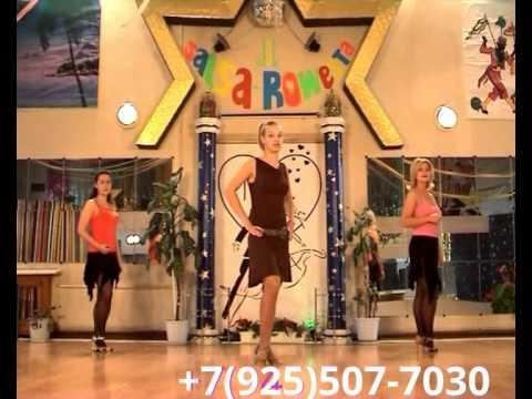Сальса танец..Соло латина. Урок 1.+