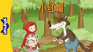 Little Red Riding Hood (小红帽) | Level 4 | Chinese | By Little Fox