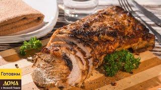 Невероятно Нежное И Вкусное Запеченное Мясо В Духовке. Рецепт на Новый Год 2017