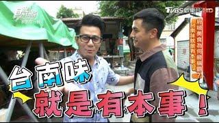 食尚玩家 來去住一晚【台南】就是有本事!燒肉界南霸天、爆滿草莓冰、台菜扛壩子(完整版)