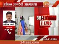 Chandrapur Baba Amte's Grand Daughter Dr Shital Amte Attempt Suicide
