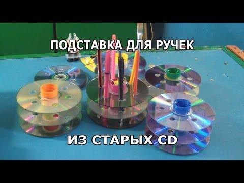 Как сделать подставку из диск