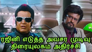 Rajini kanth's 2.O shocking Update!
