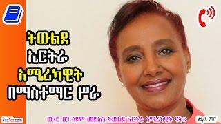 ትውልደ ኤርትራ አሜሪካዊት - በማስተማር ሥራ - Eritrean American Teacher
