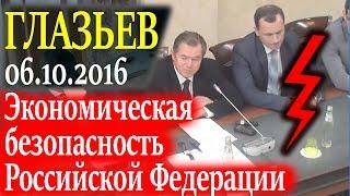 Глазьев. Безопасность экономики России 06.10.16