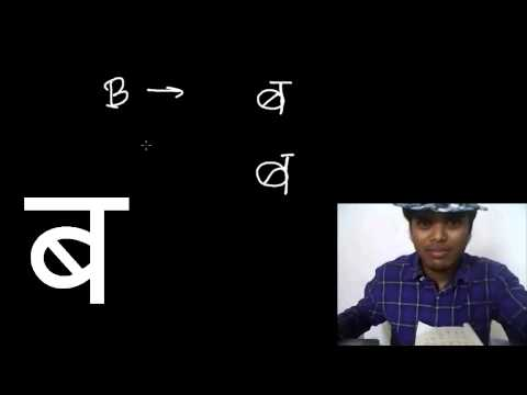 Learn to Write/Pronounce Hindi Alphabets Correctly - B (ब)