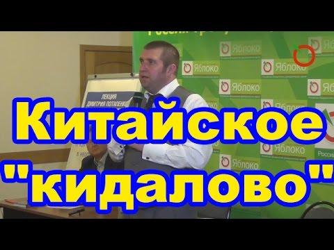 """Дмитрий Потапенко и Китайское """"кидалово""""!"""