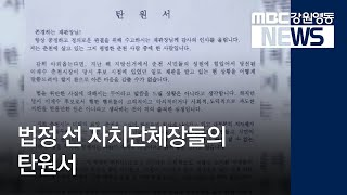 (R)법정 선 자치단체장들..탄원서 논란