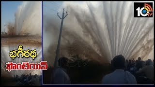 Mission Bhagiratha Pipe line Break in Nagarkurnool  News