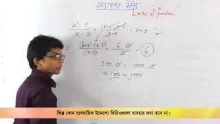 03. What Does a Limit Indicate? | লিমিট কি নির্দেশ করে? | OnnoRokom Pathshala