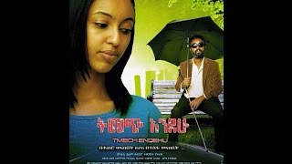 Tmechi Endehu ትመጪ እንደው Full Ethiopian Movie 2017