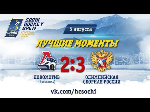 Локомотив 2-3 Олимпийская сборная России: лучшие моменты, 5 августа 2018