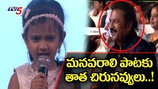 Manchu Lakshmi's Daughter Sings Song @ Mohan Babu Birthday Celebrations