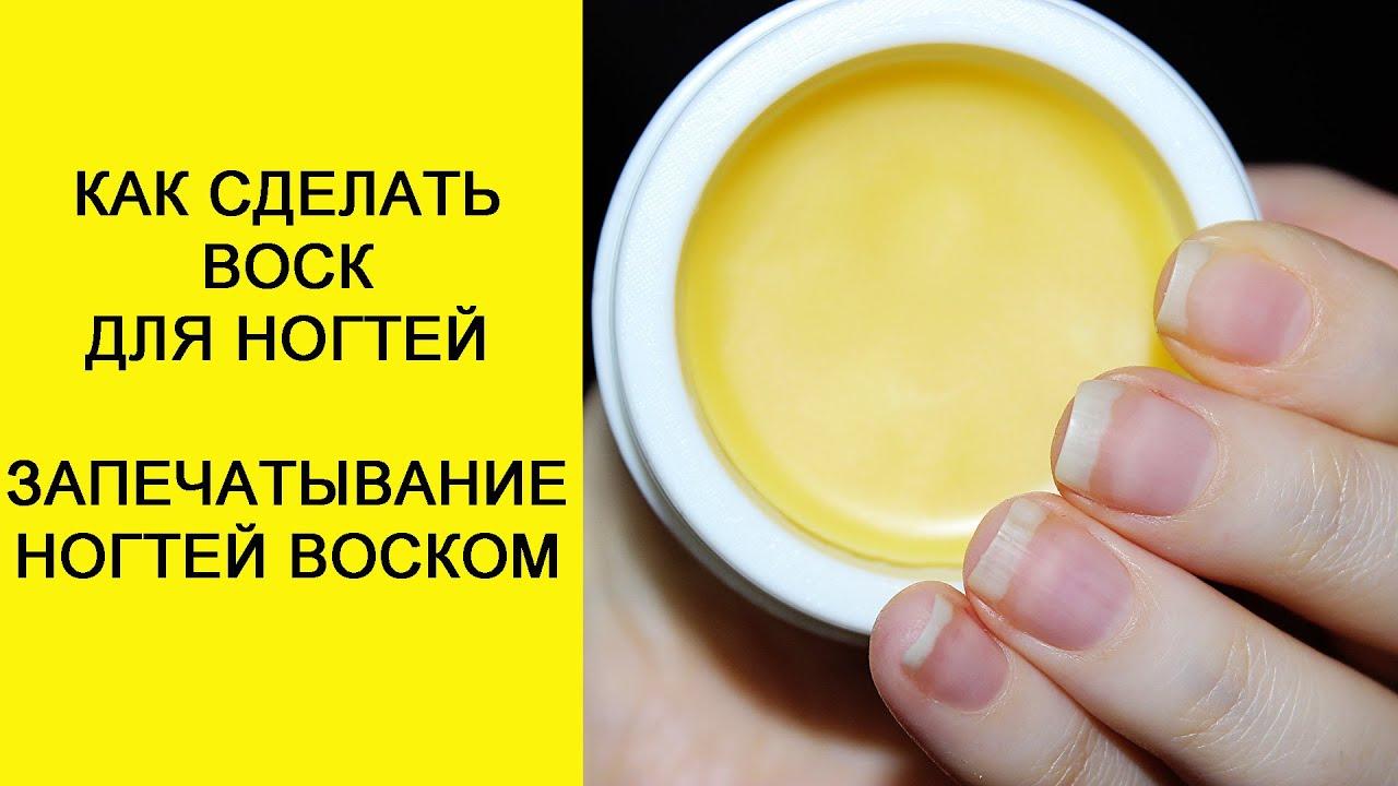Запечатывание ногтей воском в домашних условиях: здоровый 61