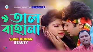 Tal Bahana (তাল বাহানা) by Sunil Kumar & Beauty  |  Sangeeta