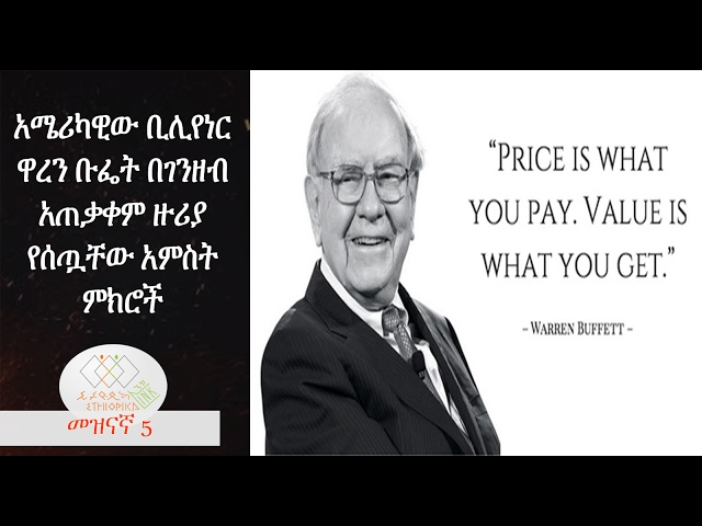 Warren Buffett's advice on money usage,EthiopikaLink