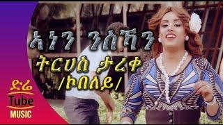 Ethiopia: Tirhas Tareke /Kobeley/ - Anen Nisihan (ኣነን ንስኻን) NEW! Tigrigna Music Video 2016