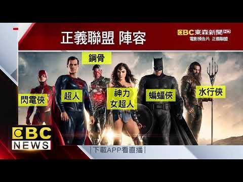 超人復活?「正義聯盟」最新預告 超人現身