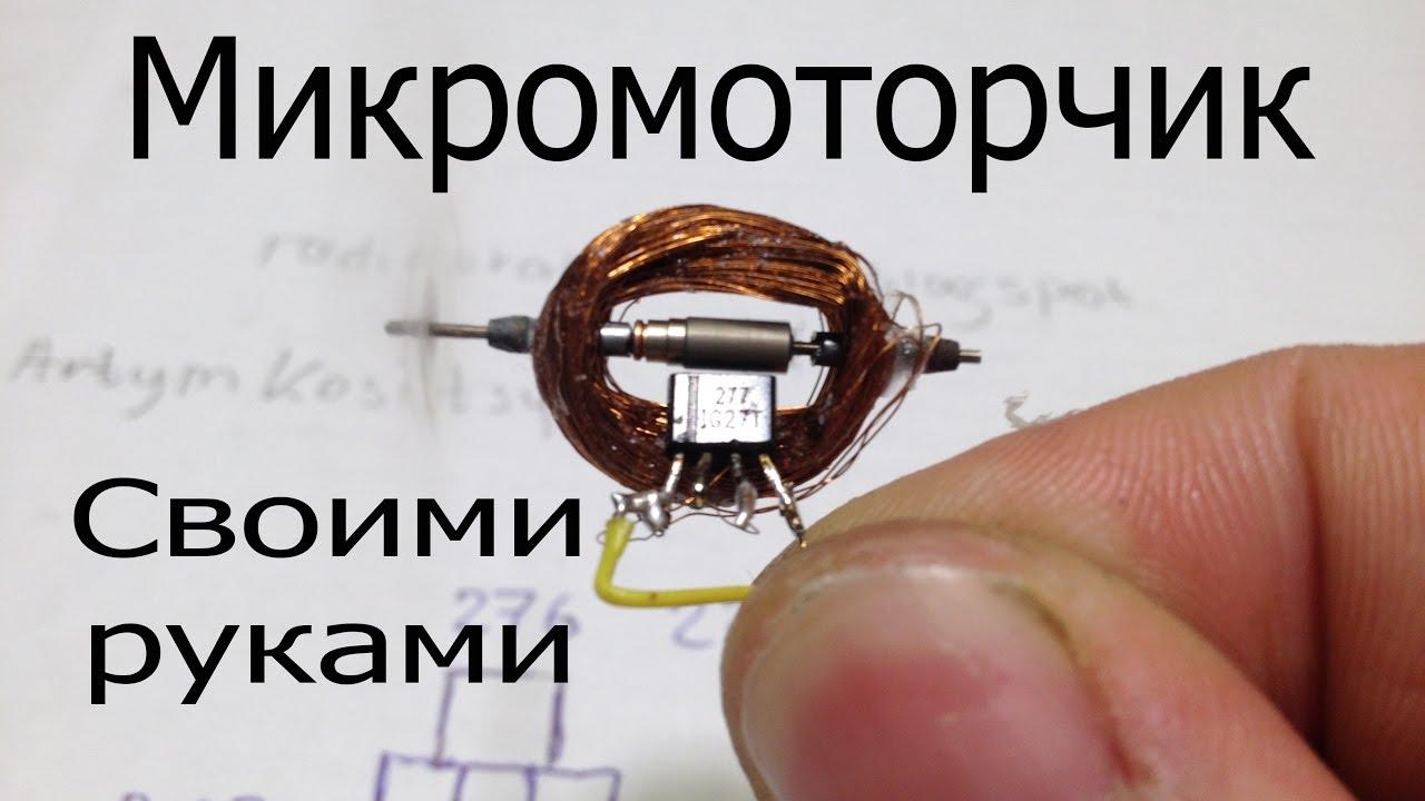 Мощный бесколлекторный двигатель своими руками