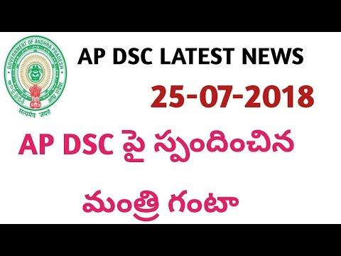AP DSC 2018  LATEST BREAKING  NEWS TODAY || 25-07-2018