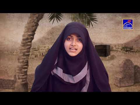 Ehsan -e- Bibi Khadija  (s.a) By Sis Shan e Zahra Rizvi Zainabia Studio 2019