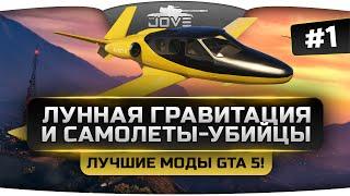 Лучшие Моды для GTA 5: Самолеты-убийцы и Лунная Гравитация!