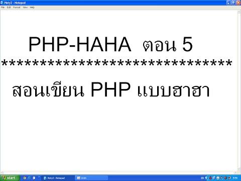 สอน PHP แบบฮาๆ ตอน 5 การสร้างฐานข้อมูล Mysql Database ง่ายนิดเดียว