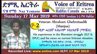 VOE - Naz Yemane (17-Mar-2019 show) - ዕላል ምስ ሓርበኛ ኣብራሃም ገብረጻድቕ (ማንጁስ)