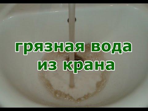 Грязная ржавая вода из крана куда жаловаться что делать